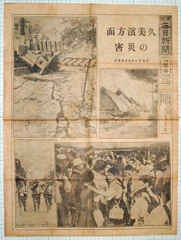 大正14年5月24日 大阪毎日新聞 第2号外 実物