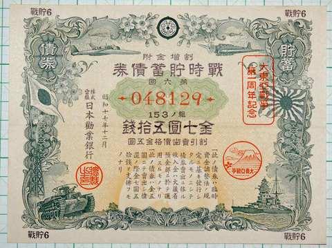 戦時貯蓄債券横型七円五拾銭 大東亜戦争1周年記念