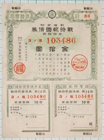 戦時報国債券 縦形10円 整理番号付