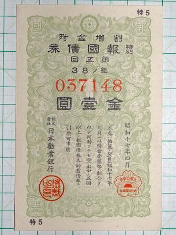 特別報国債権1円 緑色