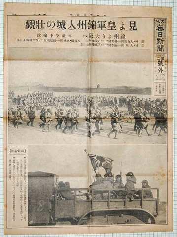 昭和7年1月4日 大阪毎日新聞 第二 号外 実物