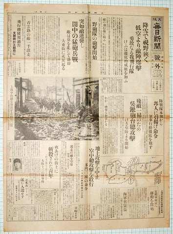 昭和7年2月7日 大阪毎日新聞 号外 実物