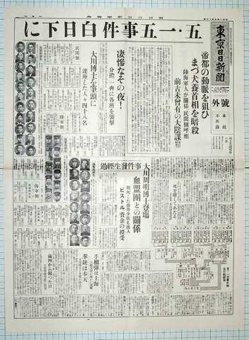 昭和8年5月17日東京日日新聞号外 原寸複製