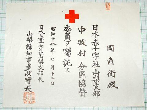 日本赤十字社 協賛委員 嘱託状
