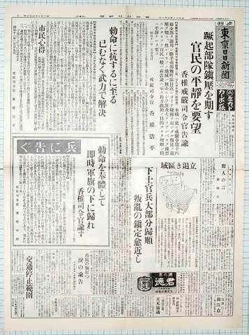 昭和11年3月1日 東京日日新聞 原寸複製