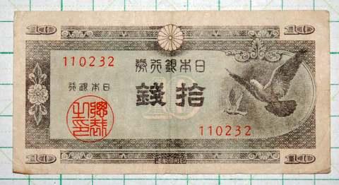 日本銀行券 ハト 10銭