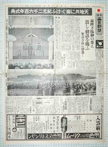 昭和15年11月10日大阪毎日臨時夕刊 原寸複製