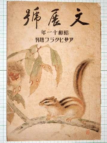 アサヒグラフ増刊 文展号 昭和11年