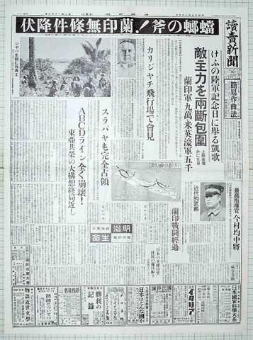 昭和17年3月10日読売新聞 原寸複製
