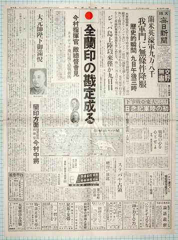 昭和17年3月10日大阪毎日新聞 原寸複製