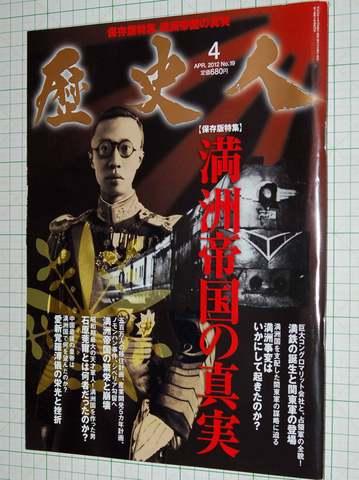歴史人 2012年4月号 満州帝国