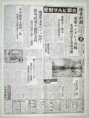 昭和17年5月3日 読売新聞 原寸複製