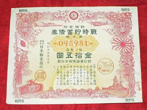 戦時貯蓄債券 横型拾五円