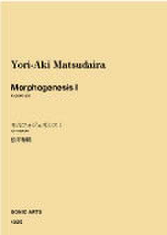 1035 モルフォジェネシス I