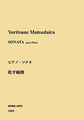 1203 ピアノ・ソナタ 松平頼則