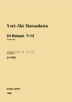 1062 24のエッセーズ 7~12