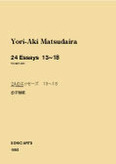 1063 24のエッセーズ 13~18