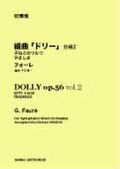 5018 組曲「ドリー」分冊2