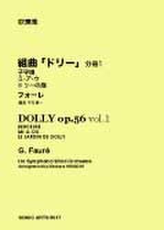 5017 組曲「ドリー」分冊1