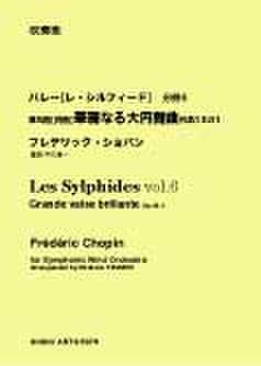 5076 「レ・シルフィード」分冊6・華麗なる大円舞曲