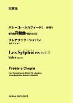 5075 「レ・シルフィード」分冊5・円舞曲