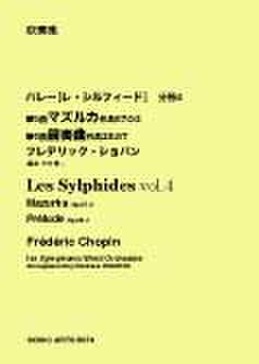 5074 「レ・シルフィード」分冊4・マズルカ・前奏曲