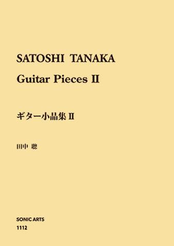 1112 ギター小品集II 田中聰