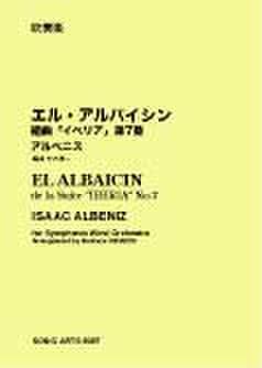5057 エル・アルバイシン 組曲「イベリア」第7番