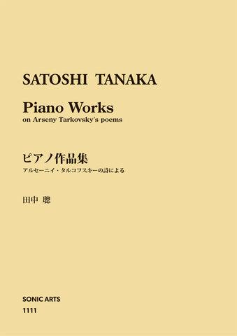 1111 ピアノ作品集(田中聰)