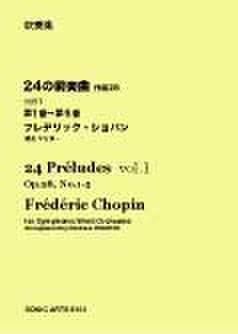 5101 24の前奏曲 No.1-5 分冊1