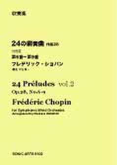5102 24の前奏曲 No.6-9 分冊2