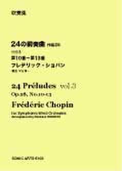 5103 24の前奏曲 No.10-13 分冊3