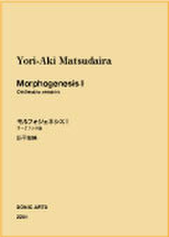 2201 モルフォジェネシス I オーケストラ版