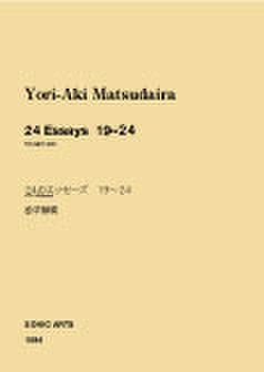 1064 24のエッセーズ 19~24