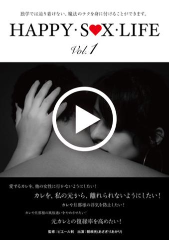 HAPPY・S♡X・LIFE Vol.1 【オンライン動画】