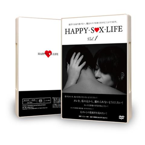 HAPPY・S♡X・LIFE Vol.1 【DVD】