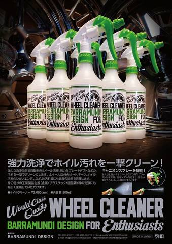 BMD WHEEL CLEANER + RIM BRUSH