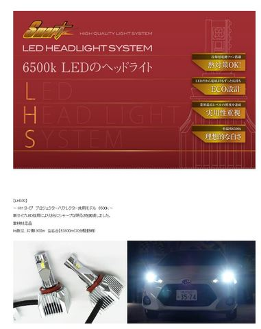 LHS** LED HEADLIGHT SYSTEM