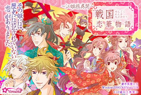 <無料配布物/創作ゲーム>ゲーム完成2015年版「戦国恋華物語」告知ポストカード