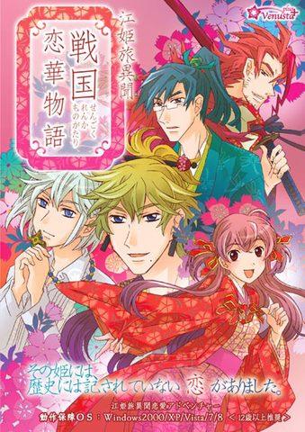 <Windouws用ゲーム>「江姫旅異聞 戦国恋華物語」(ノベルティあり版)