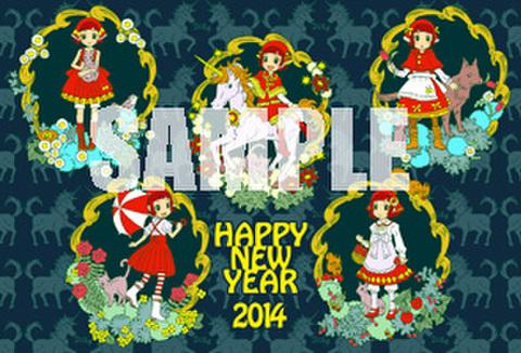 <無料配布物>2014年NEW YEARポストカード「赤ずきんちゃんと一角獣(横)」