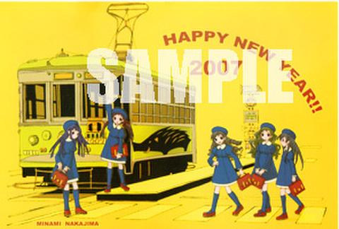 <無料配布物>「2007年NEW YEARポストカード(路面電車)」