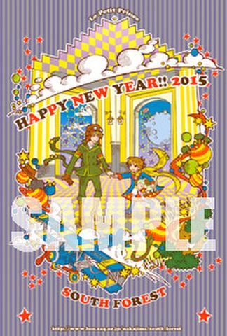 <無料配布物>2015年NEW YEARポストカード「星の王子様」