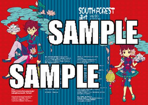 <無料配布物>SOUTH FOREST通信Vol.50