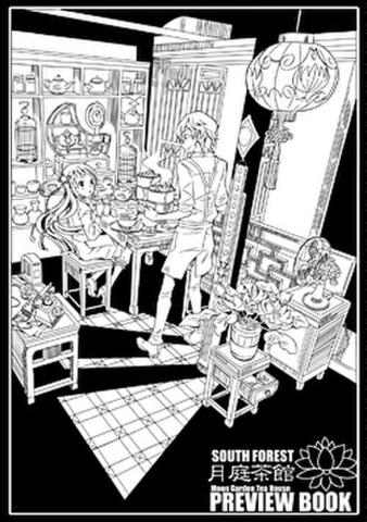 <モノクロイラスト+α集> 「月庭茶館 PREVIEW BOOK」
