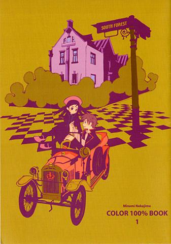 <カラーイラスト集>「Minami Nakajima COLOR 100% BOOK 1」