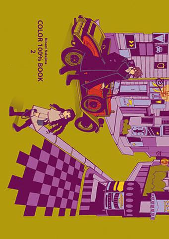<カラーイラスト集>「Minami Nakajima COLOR 100% BOOK 2」