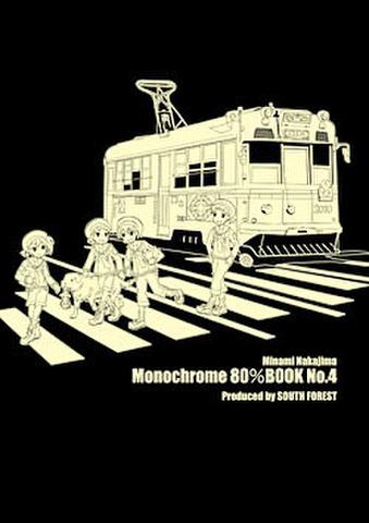 <モノクロイラスト集>「Minami Nakajima Monochrome 80%BOOK No.4」