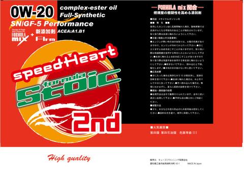 FORMULA Stoic2nd 0W-20 4L(1缶)