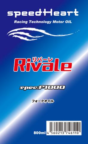 リバーレ フォークオイル spec:F1000(#10) 800ml(1缶)